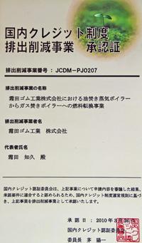 霜田ゴム工業 - 品質管理